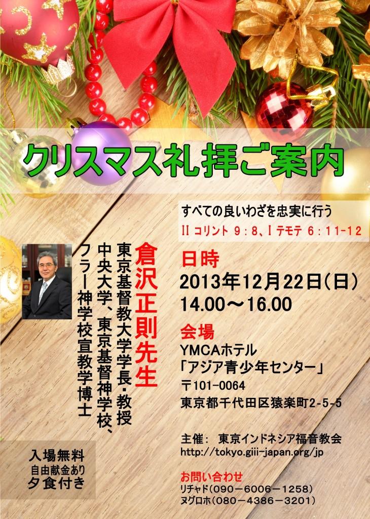 2013年クリスマス礼拝のご案内