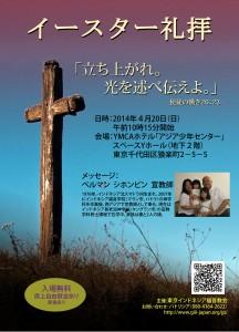 Flyer Paskah 2014 - Bahasa Jepang