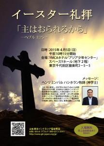 Flyer Paskah 2015-jp