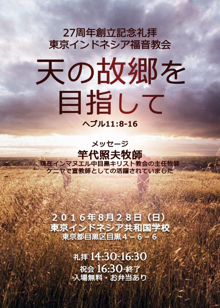 Poster HUT GIII Tokyo 2016 (JP)