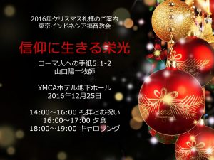 natal-2016-jepang
