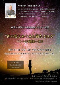 Flyer Paskah GIII Tokyo 2017 - versi Bahasa Jepang